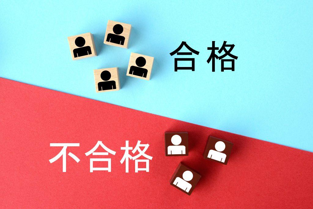社会人が公務員の面接試験に合格するためには