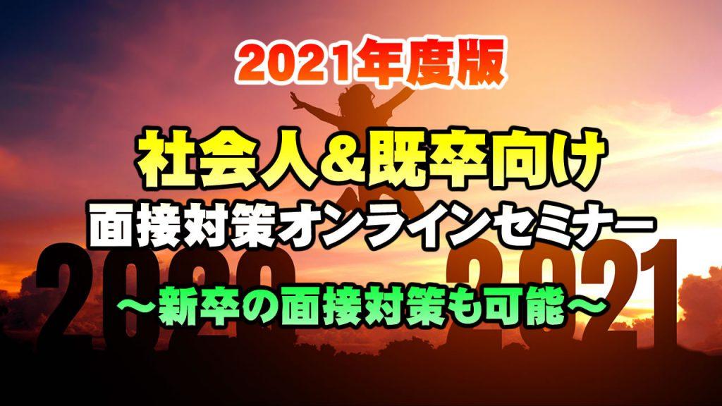 【無料で学べる】2021年度版!公務員面接対策オンラインセミナー