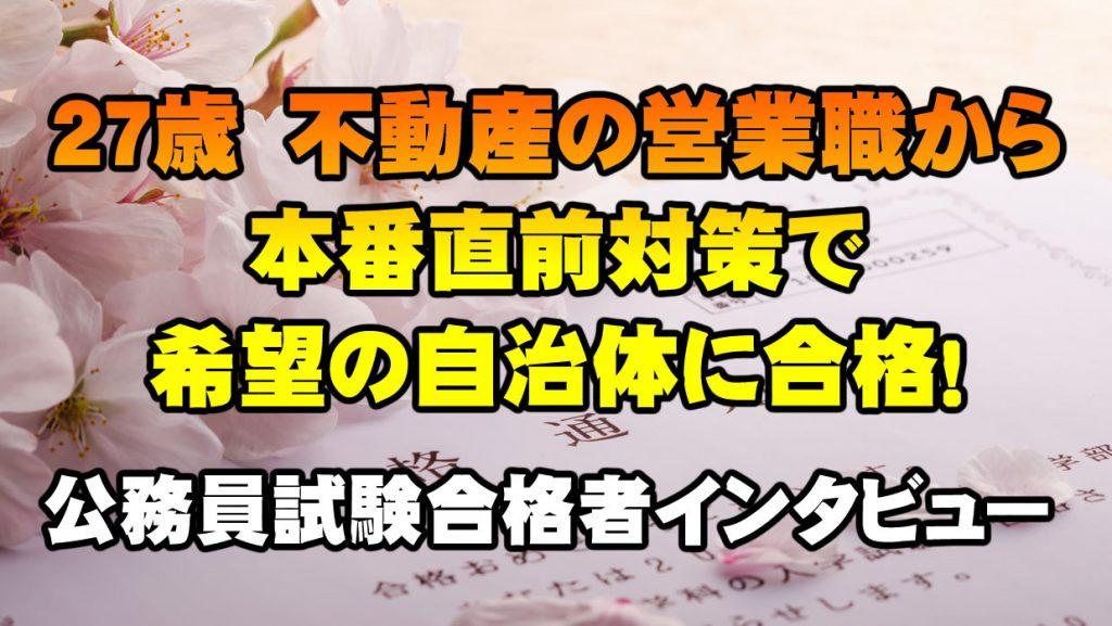 【公務員合格者インタビュー動画Vo.22】東京都 27歳 不動産の営業職から本番直前対策で希望の自治体に合格!