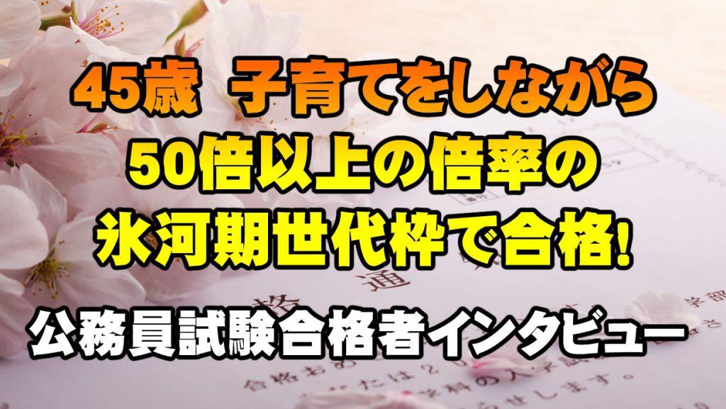 【公務員合格者インタビュー動画Vo.23】愛知県 45歳 子育てしながら50倍以上の倍率の氷河期世代枠で合格!