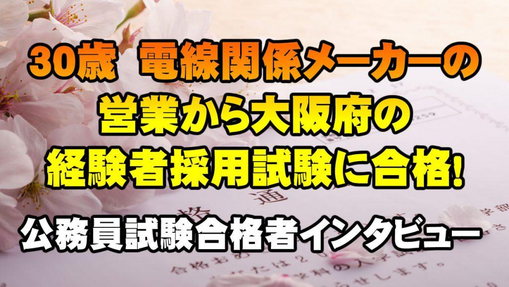 【公務員合格者インタビュー動画Vo.24】30歳 電線関係メーカーの営業から大阪府の経験者採用試験に合格!