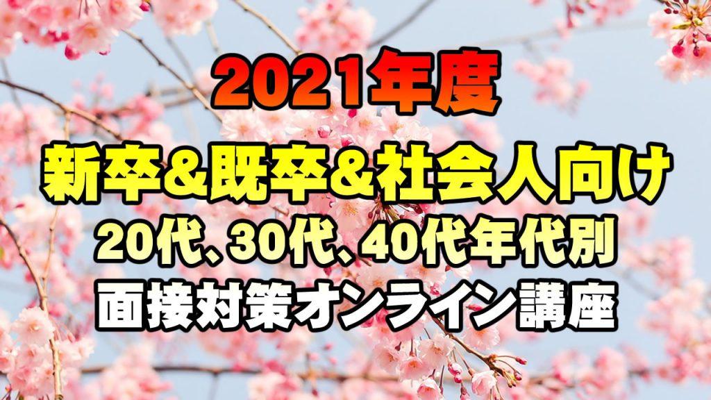 【無料で学べる】2021公務員面接対策オンラインセミナー
