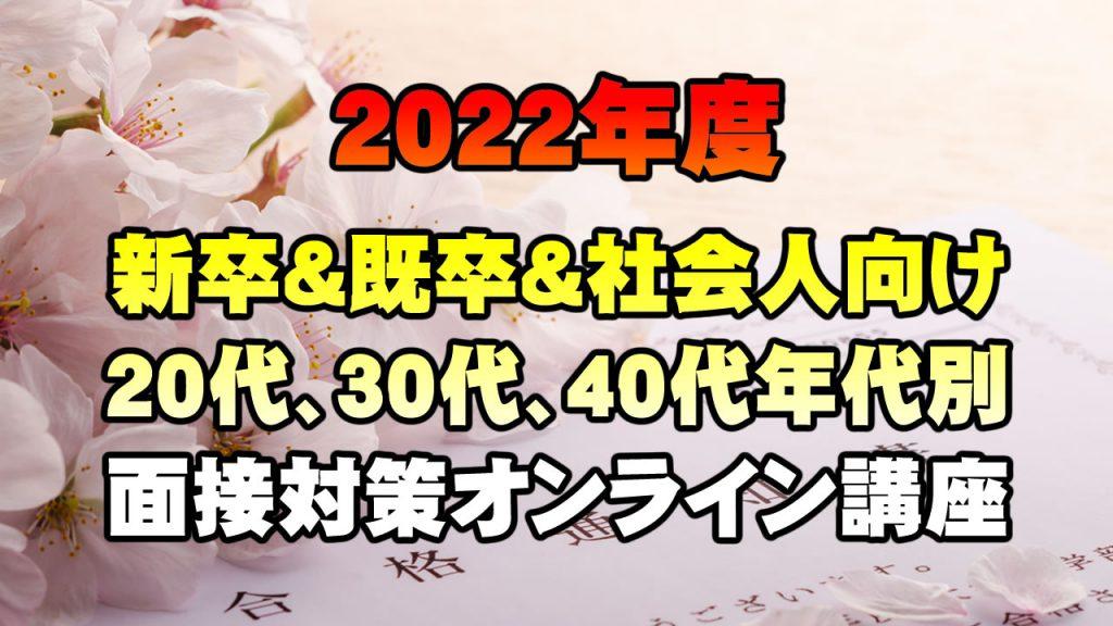 【無料で学べる】2022公務員面接対策オンラインセミナー
